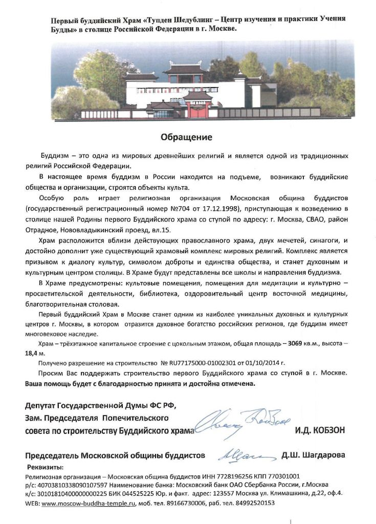 московский банк сбербанка россии пао г москва бик 044525225 реквизиты совкомбанк заявка на кредит