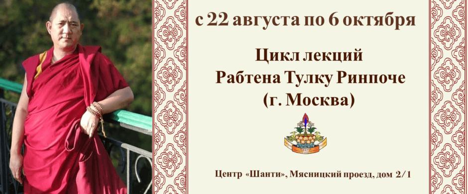 Цикл лекций с Рабтеном Тулку Тензин Тегчогом Ринпоче (Москва)