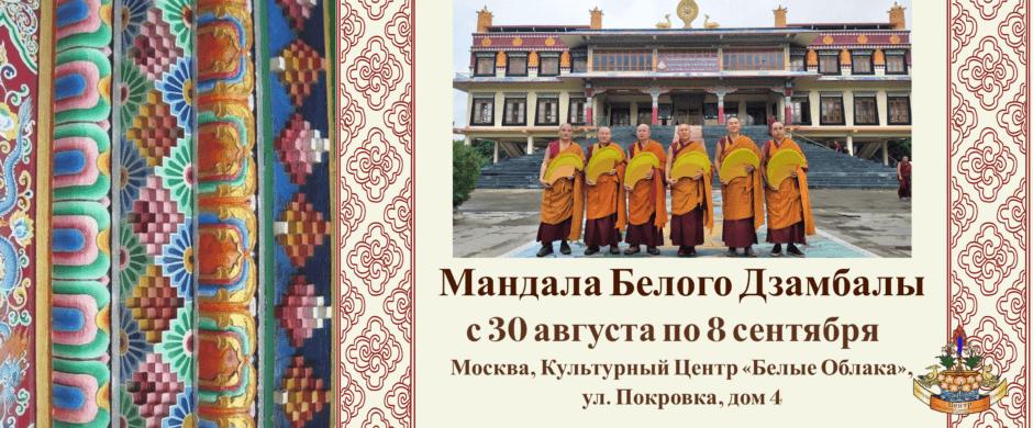 IIX Официальная делегация монастыря Построение мандалы Белого Дзамбалы