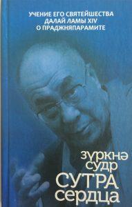 PParamita_book