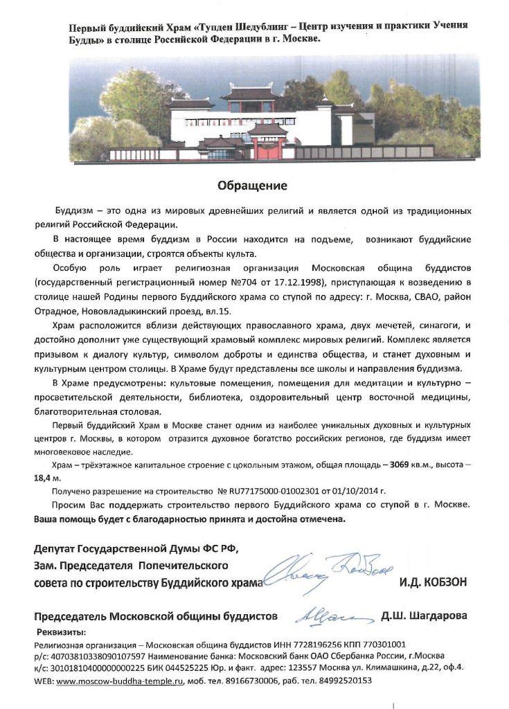 Sponsors_rus